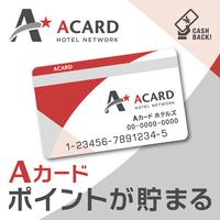 【ポイント貯めて賢くステイ♪】Aカード会員限定!ポイントUPプラン(素泊まり)