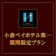 【当日タイムセール】さらにお安く!素泊まりシンプルステイ!