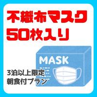 【ベイノマスクプラン♪】どど〜んとマスク50枚入1箱付・素泊まり ※3泊以上限定