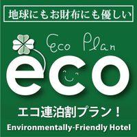 【連泊プラン】2泊以上の宿泊 ※エコ清掃 無料WiFi完備・BS・WOWOW視聴可
