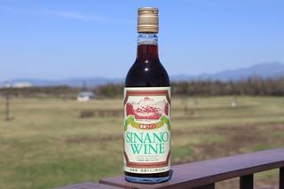 【ようこそ♪ぶどうの郷塩尻へ!】地元ワイナリー 信濃ワイン付プラン