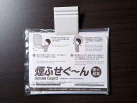 煙ふせぐ〜ん(Somke Guard)