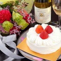 【アニバーサリープラン】嬉しい特典満載☆大切な人に「ありがとう」を♪ケーキとワインで乾杯☆