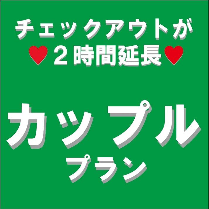 【カップル予約☆No1 】◆12時チェックアウトプラン◆天然温泉&朝食付◆
