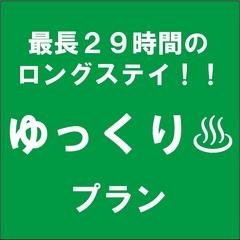 【ロングステイ☆天然温泉】翌日夜8時迄たっぷり満喫プラン♪<朝食・駐車場無料>【八戸市内】【直前割】