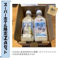 【限定商品】ホテル厳選お土産2点セットプラン[PeboRa・コメクート]/人数分