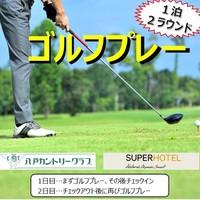■ゴルフプレー☆八戸カントリークラブ☆【2プレー】(駐車場、朝食、温泉無料)