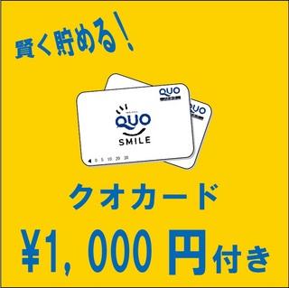 【W特典&温泉】*コンビニ等で使える「1000円分」(Quoカード)+朝食付プラン*【八戸 直前割】