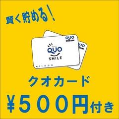 【W特典&温泉】*コンビニ等で使える「500円分」(Quoカード)+朝食付プラン*【八戸 直前割】