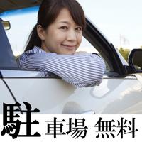 【Go Toトラベルキャンペーン!】朝食付き+5つの無料サービス♪