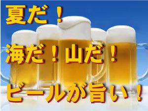 夏限定!缶ビール付きプラン(月曜〜木曜限定・祝日・祝前日除く)