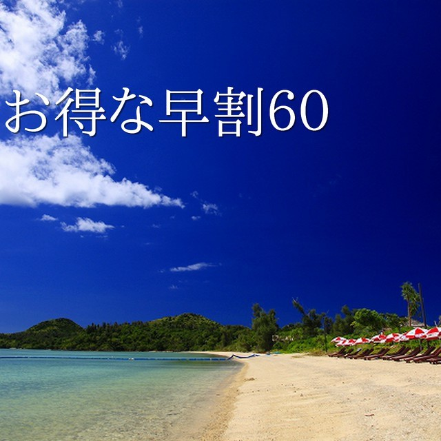 【さき楽60】60日前の予約でリゾートステイ/素泊り
