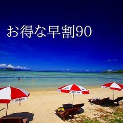 【さき楽90】90日前の予約でとく得ステイ♪/2食付