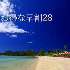 【さき楽28】28日前の予約でお得にリゾートステイ/素泊り