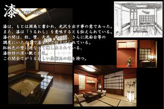 露天風呂付き客室『扇』『漆』【R】
