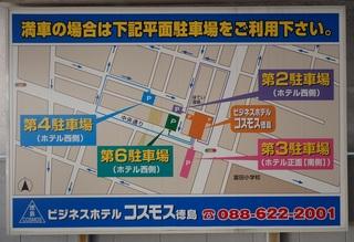 徳島県在住者限定!♪シングル素泊まり♪【駐車代金¥500込】「とくしま応援割」