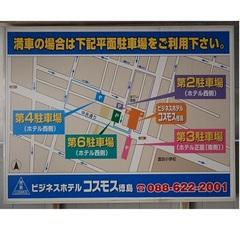 徳島で得する券¥5000+もつ鍋かんの食事券¥5000+駐車代金¥500【シングル素泊り¥5000】