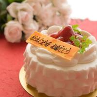 【誕生日】大切な人と素敵なお時間を…アニバーサリー♪