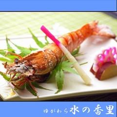 【平日限定】平日だからお得な♪夕食は有頭海老・朝食は金目干物付きプラン♪