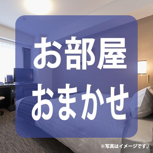 【楽パック限定】お日にち・部屋数限定!朝食付きプラン