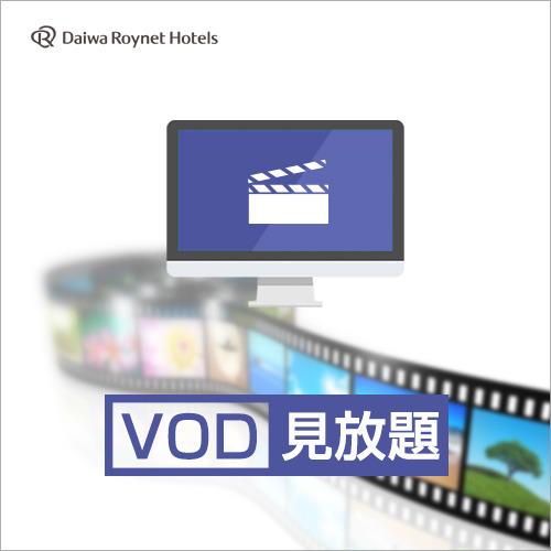 【VOD】ビデオオンデマンド付きプラン
