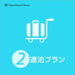 【春夏旅セール】〜2連泊以上の連泊でお得にステイ素泊り〜