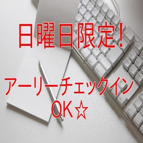 【日祝限定プラン】チェックイン13時から可能♪〜朝食無料サービス〜 10室限定
