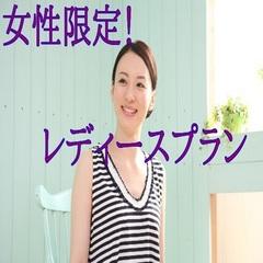 【女性専用】NEWレディースプラン♪癒しのアメニティ12点セット付≪朝食無料≫