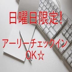【日祝限定プラン】チェックイン13時から可能♪〜朝食無料サービス〜10室限定