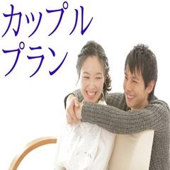 【平日限定!カップルプラン♪】ワンドリンクサービス&入浴剤付 〜朝食無料〜