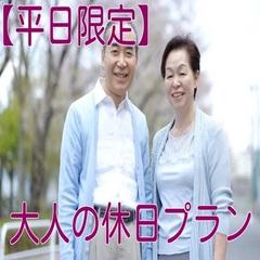 【50歳以上限定】大人旅割プラン≪ドリンク付≫ 朝食無料!
