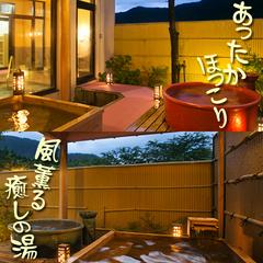 ◆楽天トラベルアワード&日本の宿2019W受賞◆■≪至極の新潟三大美味≫■感謝価格☆更に呑み比べ