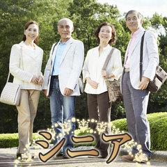 【50歳以上限定】ご夫婦にオススメ☆お得な大人旅へでかけよう