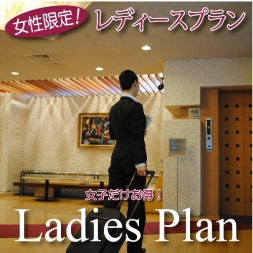 【女性限定】特典付レディースプラン