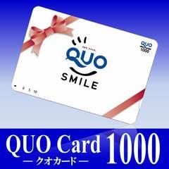 QUOカード1,000円分付きプラン(朝食無料)