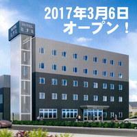 【素泊】2017年3月オープン!新しいホテルミナミに泊まろう!素泊まりプラン
