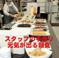 【朝食ビュッフェつき】能代名物『ひやま納豆』秋田名物『いぶりがっこ』も♪