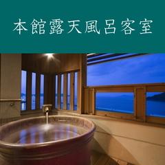 瀬戸内海を眺めながら【露天風呂付特別室】海側