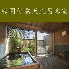 庭園付のシックなお部屋【露天風呂付客室】