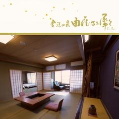 スイート:『古代紫 』広々100平米-居間12畳+寝室12畳