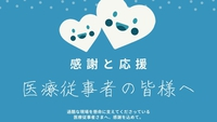 【感謝・応援<医療従事者さま限定>2,200円引!】日常からしばしの開放。篠島でひと時のリラックス♪