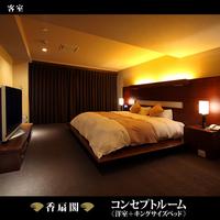 【香扇閣】コンセプトルーム(洋室+キングサイズベット)