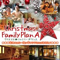 【お子様歓迎】楽しいクリスマスを大切な家族と一緒に・・・クリスマス★ファミリープランA