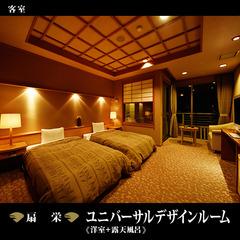【扇栄】ユニバーサルデザインルーム(洋室+ツイン+露天風呂)