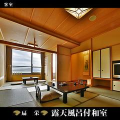 【扇栄】露天風呂付客室(和室10畳+広縁)