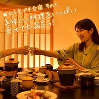【レディース限定】温泉&美食で女子力UP!女性だけのプチ合宿!女子会プラン☆彡