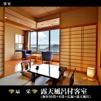 【扇栄】露天風呂付客室(露天風呂+10畳+6畳+広縁)