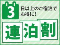 3連泊以上のお客様に☆選べる4タイプの朝食(セットメニュー)ウエルカムドリンクサービス付き