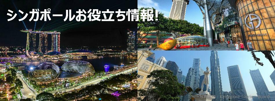 シンガポールお役立ち情報