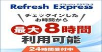 【日帰りデイユース】いつでもチェックイン♪最大8時間休憩 Refresh★Express